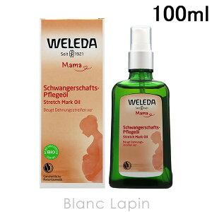 ヴェレダ WELEDA マザーズボディオイル ポンプタイプ
