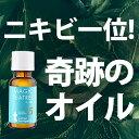マジックティーツリー/ニキビケア/ニキビ予防/ティーツリー/...