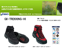 [free shipping] is this for OUTDOOR walking shoes  mountain climbing of Asics! The rain is nothing with GII-TREKKING-HI Gore-Tex, too!  TDH109 [smtb-k] reliable in the bad road [kb]