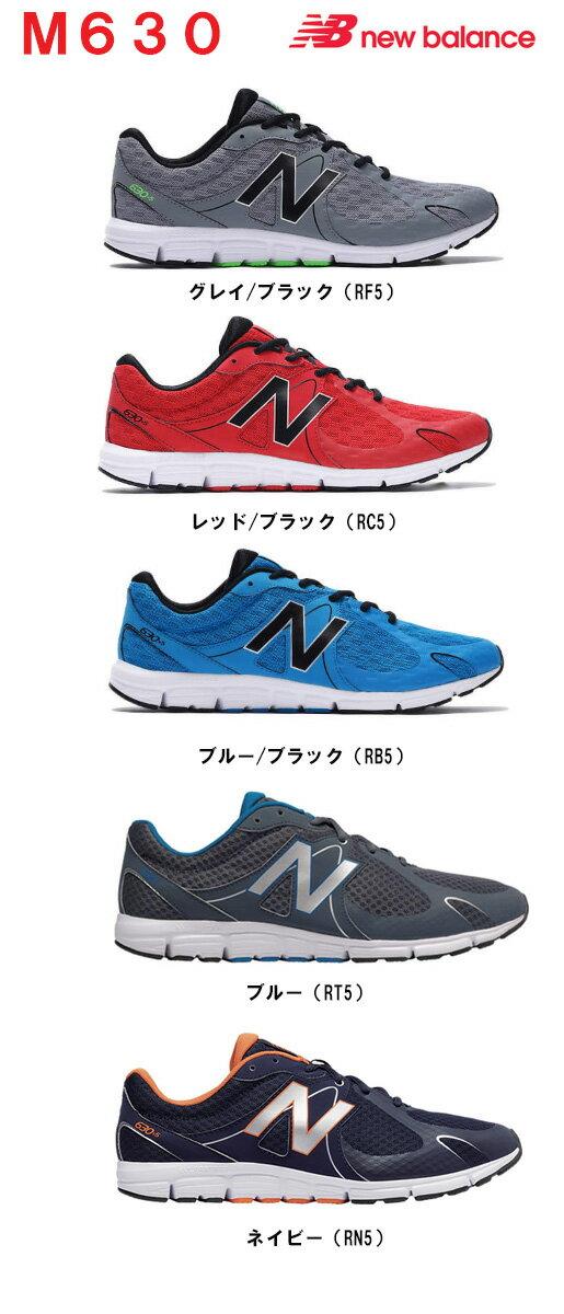 【あす楽対応】送料無料 ニューバランスM630 メンズシューズ