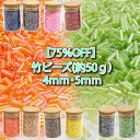 竹 ビーズ 4mm 5mm 約50g BLAZE ビーズ