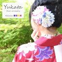 浴衣 髪飾り フラワー クリップ マム BLAZE ヘアアクセサリー ヘアアクセ ヘアクリップ ショート 大きめ 大きい 造花 花 着物 和装 振袖 成人式 ゆかた 結婚式
