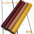 【メール便対応可能】フェイクレザー布(約30×20cm)