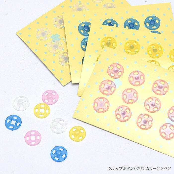 スナップボタン クリア カラー 12ペア BLAZE...:blaze-japan:10000548