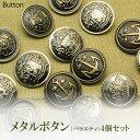 メタル ボタン バラエティ 4個セット BLAZE