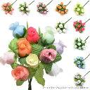 造花 アートフラワー ミニ バラ 8本セット BLAZE