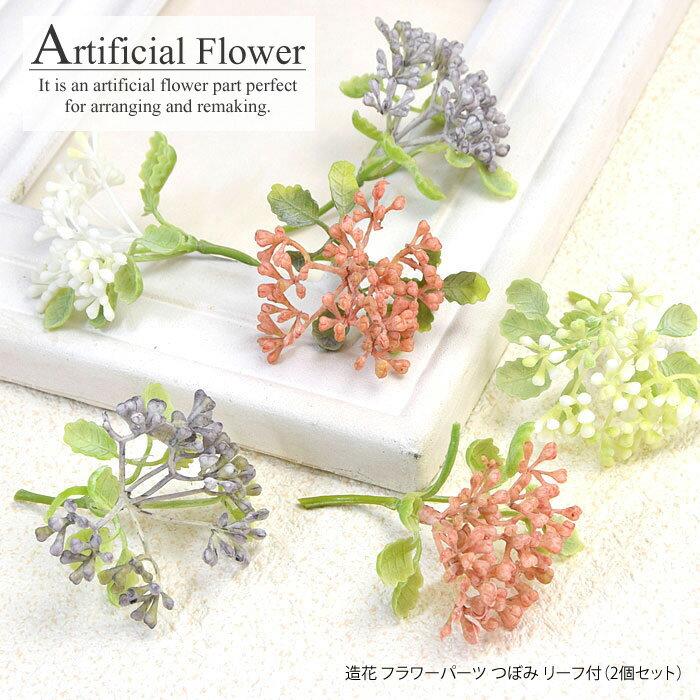 造花 フラワー パーツ つぼみ リーフ付き 2個セット BLAZE
