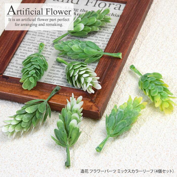 造花 フラワー パーツ ミックスカラー リーフ 4個セット BLAZE