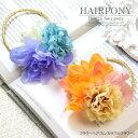 フラワー ヘアゴム カラフル フラワー BLAZE ヘアアクセサリー ヘアアクセ 花 造花 浴衣 髪飾り 和服 着物 和装