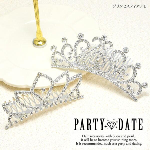 プリンセス ティアラ L BLAZE ヘアアクセサリー 結婚式 ウェディング パーティー 発表会 クラウン イベント コスプレ 仮装 プリンセス