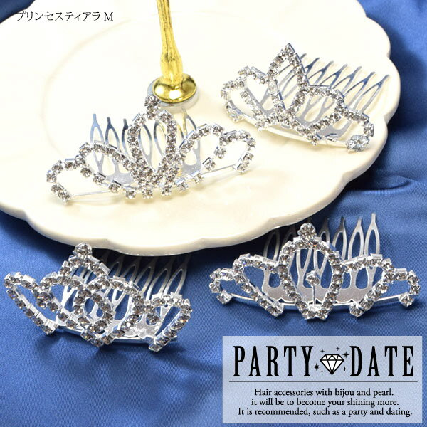 プリンセス ティアラ M BLAZE ヘアアクセサリー 結婚式 ウェディング パーティー イベント 仮装 コスプレ プリンセス キッズ レディース ドレス 王冠