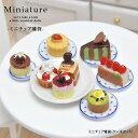 ミニチュア 雑貨 ケーキ セット BLAZE インテリア 雑貨