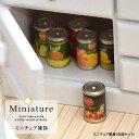 ミニチュア 雑貨 缶詰 セット BLAZE インテリア 雑貨 人形 ドール
