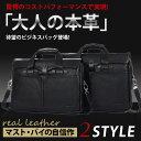 【福袋対象C】MY BAG ブリーフケース ビジネスバッグ ...
