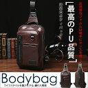 【MY BAG】送料無料★機能性良い ボディバッグ 柔らかい 上質レザー メンズ男性 ウエストバッグ メッセンジャーバッグ 自転車鞄かばん コーヒー 6695