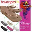 ハワイアナス ビーチサンダル havaianas ハイファッション(HIGH FASHION) メンズ レディース 厚底サンダル