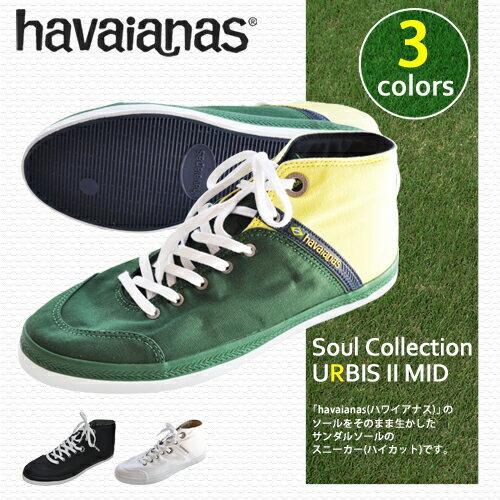 ハワイアナス 靴 スニーカー ハイカット havaianas (URBIS LOW II MID) メンズ レディース シューズ 靴 サンダルソール シューズ