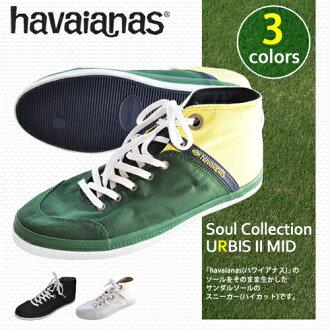 夏威夷播音員鞋運動鞋高cut havaianas(URBIS LOW II MID)男子的女子的鞋鞋涼鞋鞋底鞋