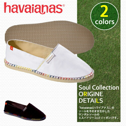 ハワイアナス エスパドリーユ スリッポン havaianas (ORIGINE DETAILS) レディース 靴 サンダルソール