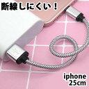iphoneケーブル 断線しにくい USB 25cm 充電 ケーブル 充電器 断線防止 iphone用ケーブル 充電ケーブル 頑丈