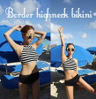 モノクロハイネックボーダービキニ 水着 海 2016年 レディース ビキニ ツーピース ホルターネック バンド バンドゥ バンドゥビキニ セパレート セクシー 水着セット Ladies 女性 女性用 体型カバー ボーダー