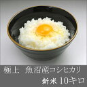 Koshihikari 10kg (5kg *2) 10 kilos gift fs2gm from in new rice 24 from Uonuma