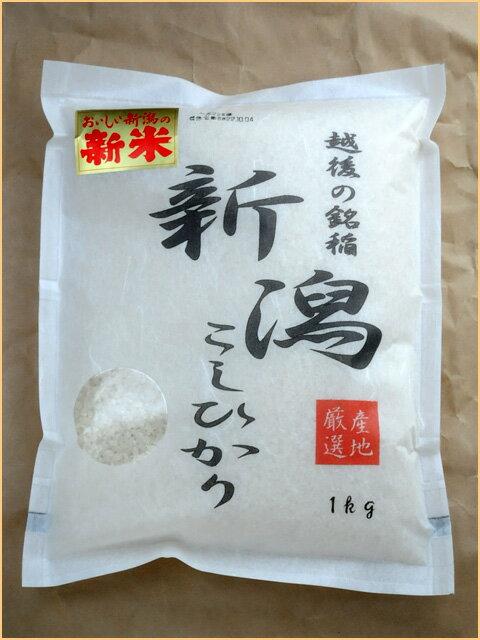 29年度産 新潟県産 コシヒカリ 1キロ 1kg H29年度産 こしひかり ギフト