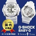 ペアウォッチ gショック 腕時計 ペア G−SHOCKペア G-300LV-7AJF-BGA-100-7B3JF カップル ウォッチ ブランド 送料無料 %OFF B10