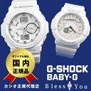 ペアウォッチ gショック g−shock G−SHOCKペア G-shock & Baby-G 白 GA-150-7AJF BGA-131-7BJF