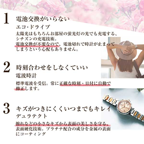 「愛の絆」【XC】 シチズン クロスシー ハッ...の紹介画像3