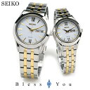 ペアウォッチ セイコー セレクション ソーラー SEIKO SBPX085-STPX033 40,0 [お取り寄せ] カップル ブランド ウォッチ 腕時計 ペア
