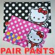 ペアルック Hello Kitty 「ハローキティ ドット」 BC3965+BC3966 【ペア カップル ペアパンツ ペア下着 ボクサーパンツ お揃い】【あす楽】