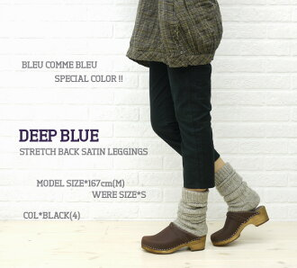 .73459-1,621,202 BCB comment * DEEP BLUE( Deep Blue) stretch back satin leggings (seven minutes length) fs3gm