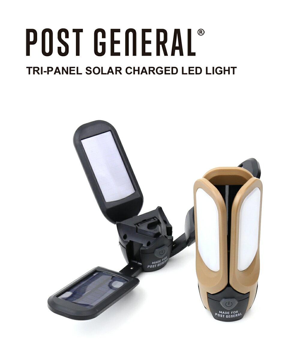 【ポストジェネラル POST GENERAL】ソーラー充電式 LED ライト ランプ トリパネル ソーラーチャージド エルイーディーライト・SOLAR-CHARGE-4422002【メンズ】【レディース】【1F-W】【■■】【クーポン対象外】
