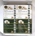 小林牧場物語 ナチュラルチーズ・ギフト4個セット 新札幌乳業