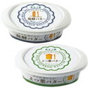 パンにおいしい よつ葉バター 味比べセット(よつ葉バター、発酵バター 100gx2個)