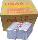北海道日高バター(加塩) 450gx30(1ケース)
