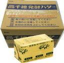 高千穂 発酵バター(無塩)450gx30(1ケース) 冷凍