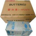BUTTER(G) 食塩不使用 1ケース(450gx30個) よつ葉乳業改装 冷凍