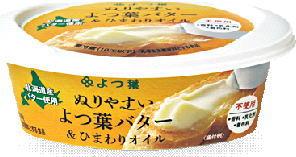 ぬりやすいよつ葉バター&ひまわりオイル120g 冷蔵