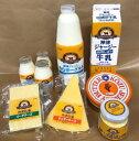神津牧場 アラカルトセット(9個)【ジャージ牛乳、飲むヨーグルト大1、小3、缶バター、瓶バター(発酵)、チェダ—、ゴーダチーズ】