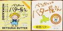 北海道べっかい乳業 べっかいのバター屋さん グラスバター+発...
