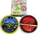 北海道発酵バター(有塩)ベストセレクション 冷蔵...