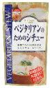【送料無料(メール便)】ベジタリアンのためのシチュー 120g 桜井 代引・同梱 不可