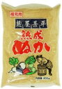 麹屋甚平・補充用熟成ぬか 400g マルアイ ムソー muso
