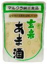 【送料無料(メール便)】玄米あま酒〈有機米使用〉 250 ml マルクラ 甘酒 ムソー muso