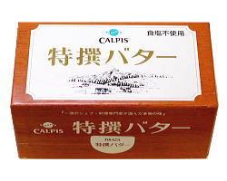 カルピス 特選バター 食塩不使用 450g