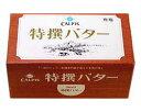 カルピス 特撰バター 有塩 450g【05P03Dec16】