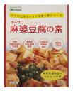 食品 - 【メール便】オーサワ 麻婆豆腐の素 180g