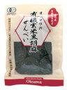 オーサワの有機玄米黒胡麻せんべい 60g【05P03Dec16】